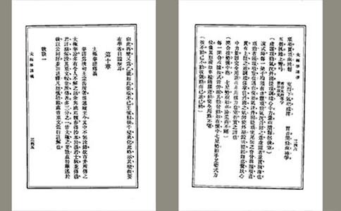 《乾隆抄本太极拳谱》,姜榕樵1928年刊于《太极拳讲义》